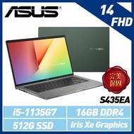ASUS 華碩 VivoBook S14 S435-秘境綠 (14吋 FHD/i5-1135G7/16G/512G SSD) S435EA-0029E1135G7