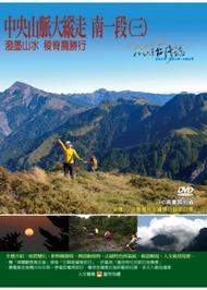 MIT台灣誌104中央山脈大縱走 南一段(三)-潑墨山水 稜脊攬勝行 DVD