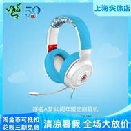 Razer雷蛇|哆啦A夢50周年限定款頭戴式有線音樂游戲耳機帶麥