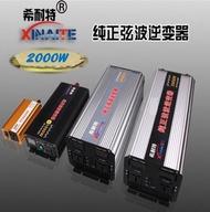 【Sun】希耐特 2000W 純正弦波逆變器 電源轉換器 DC12V/24V 轉 AC110V 220V