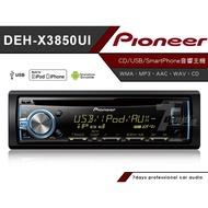 Pioneer DEH-X3850UI CD/MP3/AUX/iPod/iPhone/USB主機
