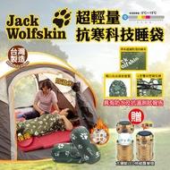 【飛狼JackWolfskin】超輕量抗寒科技睡袋 送 太陽能LED伸縮露營燈