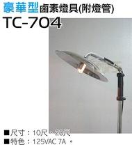 【尋寶趣】10尺(3.0M) 豪華型鹵素燈具(附燈管) 工作吊燈 夜市燈 夜市照明 台灣製造 TC-704