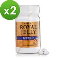 【三得利SUNTORY】蜂王乳+芝麻明E*2瓶(120顆/瓶)