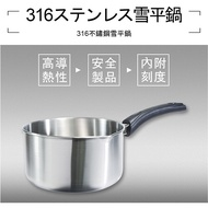 PERFECT極緻316雪平鍋18cm/20cm 台灣製造醫療級316不鏽鋼單把湯鍋 火鍋 泡麵鍋 可當刻度量杯