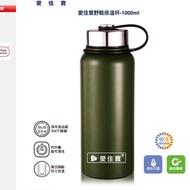 愛佳寶野戰304不鏽鋼真空保溫瓶,1000ml