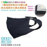 【Osun】一體成型防疫3D立體三層防水透氣布口罩台灣製造(兒童款/CE321)