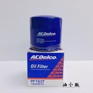 +油小販+ACDELCO 德科 機油芯 PF163T  FORD FIESTA 機油濾芯 機油濾清057