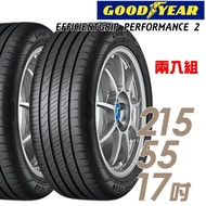【GOODYEAR 固特異】EFFICIENTGRIP PERFORMANCE 2 EGP2 濕地操控輪胎_二入組_215/55/17(車麗屋)