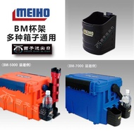 Imported from Japan meiho meiho (State) BM9000 \ 7000 \ 5000 Lure Box Multi-functional Fishing Box