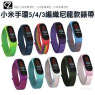 小米手環5 小米手環4 小米手環3 錶帶 編織尼龍錶帶 替換錶帶 小米手環錶帶 小米腕帶 手錶帶 運動錶帶