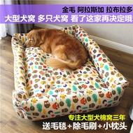 【現貨速發】包郵中大型犬可拆洗金毛薩摩狗窩 阿拉斯加特大號狗窩 睡墊冬季