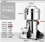現貨不用等-110V大容量打粉機/粉碎機/搖擺式研磨機不銹鋼打粉機中藥材打粉研磨機粉碎機 調味料磨粉機 自己磨粉更安心