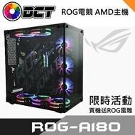 【限時促銷】華碩 ROG A 電競-ROG Gaming A180 主機 AMD R5-3400G/內顯效能 雷同GT1030/ASUS B450M-K/威剛 8GB*2 DDR4-3200/INTEL 660P 256G/TT500w rgb/水冷-ID-COOOLING (單排)