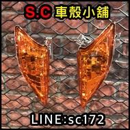 【SC 車殼小舖】二代勁戰 二代戰 二代 新勁戰 勁戰  前方向燈殼 歐規橘,另有其他顏色
