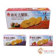 義美_法蘭酥132g (巧克力/牛奶/草莓)【0216團購會社】12盒/箱