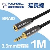 【POLYWELL】3.5mm AUX音源延長線 公對母 1M 3環4節(同時支援立體聲+麥克風)