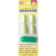超靜音防音耳塞/防噪音耳塞(4入) 美國進口,最高防音等級NRR33