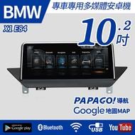 【免費安裝】BMW X1 E84  08-15 專用10.2吋 多媒體安卓機【禾笙科技】