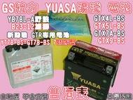 ☆三重力行路☆YUASA 湯淺 電瓶 電池 YTX4L-BS 4號350元 YTX7A-BS 7號400元 2020年製
