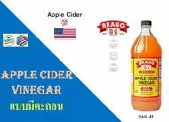 Bragg Apple Cider Vinegar (ACV)ขวดใหญ่ 946ml