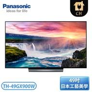 [Panasonic 國際牌]49吋 日本製六原色4K 智慧電視 TH-49GX900W