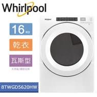 【美國原裝進口】Whirlpool惠而浦-16公斤快烘瓦斯型滾筒乾衣機 8TWGD5620HW(含基本運費+基本安裝+舊機回收)