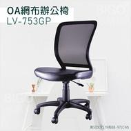 ▶辦公嚴選◀ LV-753GP黑OA網布辦公椅 電腦椅 主管椅 書桌椅 會議椅 家用椅 透氣網布 滾輪椅 接待椅