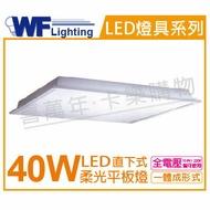 舞光 LED 40W 4000K 自然光 全電壓 輕鋼架 直下 柔光平板燈 光板燈_WF430759