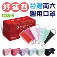 【好運到色6+雙鋼印】【南六-2盒組】三層防護醫用口罩 50入/盒 台灣國家隊