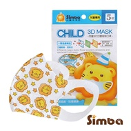 Simba小獅王辛巴 兒童3D立體造型口罩(5入)