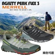 MERRELL AGILITY PEAK FLEX 3 男款運動鞋 登山鞋 健行鞋@(J4889)LuckyShop