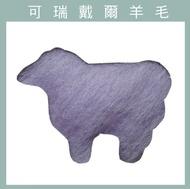 【天竺鼠車車羊毛氈材料】紐西蘭ASHFORD-可瑞戴爾羊毛[100克]C47薰衣草
