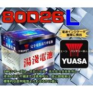 《電池達人》湯淺 電池 YUASA 80D26L 升級a 90D26L 100D26L 115D26L 125D26L