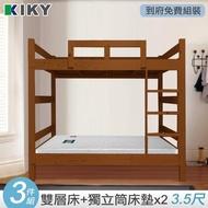 【KIKY】柯比實木雙層床架3件組(單人加大3.5尺雙層床+床墊X2)