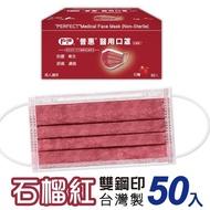 【普惠】成人平面醫用口罩-石榴紅(50入/盒)