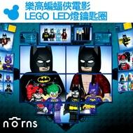 樂高蝙蝠俠電影LEGO LED燈鑰匙圈 - Norns 女蝙蝠 BATMAN 手電筒 DC超級英雄