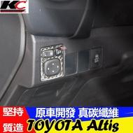 真碳纖維 豐田 toyota altis 大燈 卡夢 碳纖維框 卡夢按鈕 改裝 後廂開關 面板 雷達 置物 中控 銀幕