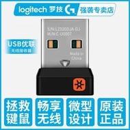 羅技優聯無線滑鼠鍵盤接收器鍵鼠套裝nano適配器1拖6 1拖1 mini