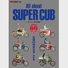 All about SUPER CUB本田小狼完全專集