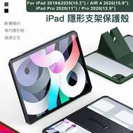 """【XUNDD】甲殼蟲支架背蓋 - For Apple iPad Pro (2020) (11"""")"""