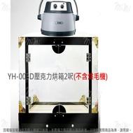 雅芳寵物烘毛機 壓克力烘箱 YH-003D mimi0101