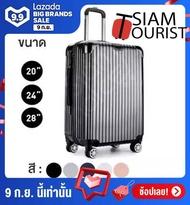 SiamTourist 1902 กระเป๋าเดินทาง 20/24/28 นิ้ว 8 ล้อ หมุนได้ 360 องศา รุ่น Aluminium Face