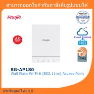 Ruijie RG-AP180 Wall Plate Wi-Fi 6 (802.11ax) Access Point ประกันศูนย์ไทย