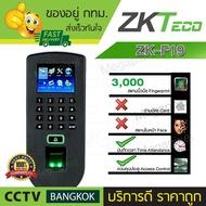 ZKTeco เครื่องบันทึกรายนิ้วมือ ZK-F19 รับประกัน 1 ปี 3,000 นิ้ว