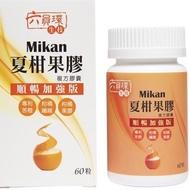 六員環生技夏柑果膠複方膠囊🇺🇸美國專利Mikan 專利S標靶吸脂素有效吸附分解吸脂率12.5% 現貨