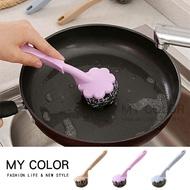 鋼刷 鋼絲球 刷子 鍋刷 清潔刷 長柄刷 長刷 清潔球 可拆式鋼刷 洗碗洗鍋 球狀鋼絲 廚房清潔神器 日式 手柄鋼絲球刷   ♚MY COLOR♚【L065】