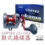 【來來釣具量販店】OKUMA CORTEZ CZ-10CS 鼓式捲線器