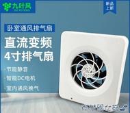 排氣扇 九葉風12V房車排氣扇游艇4寸汽車排風扇110V管道換氣扇10CM抽風機 快速出貨 雙十一全球購物節