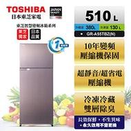 《和棋精選》TOSHIBA東芝510公升香檳金色雙門變頻冰箱GR-A55TBZ(N)